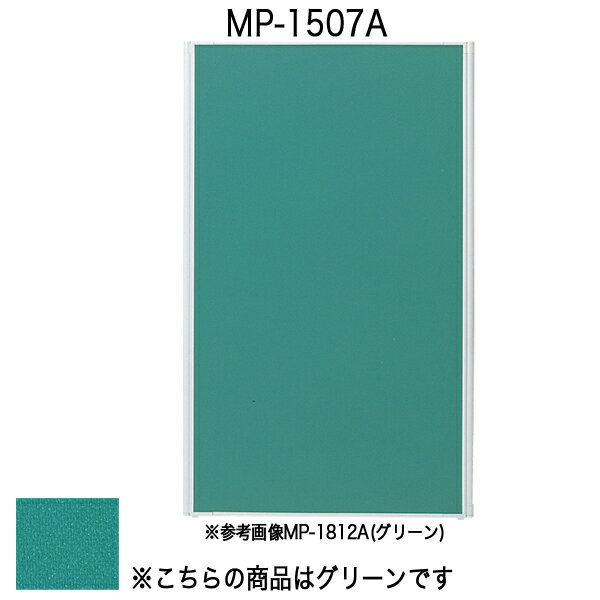 パネルA〔全面布〕〔グリーン〕 MP-1507A〔グリーン〕【 パーティション ロープ パネル 】【受注生産品】【メーカー直送品/代引決済不可】