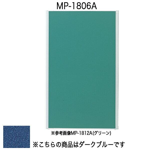 パネルA〔全面布〕〔ダークブルー〕 MP-1806A〔ダークブルー〕【 パーティション ロープ パネル 】【受注生産品】【メーカー直送品/代引決済不可】