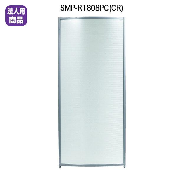 SMPアールパネル〔クリアー〕 SMP-R1808PC〔CR〕【 パーティション ロープ パネル 】【メーカー直送品/代引決済不可】