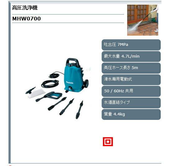 【 マキタ 電動工具 】高圧洗浄機 単相 100V MHW0700 【 DIY 作業用 工具 プロ 愛用 】 【 電動工具 関連品 】 メイチョー