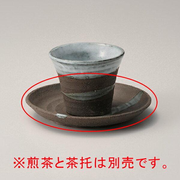 【まとめ買い10個セット品】和食器 テ380-286 黒土茶托 【キャンセル/返品不可】【開業プロ】