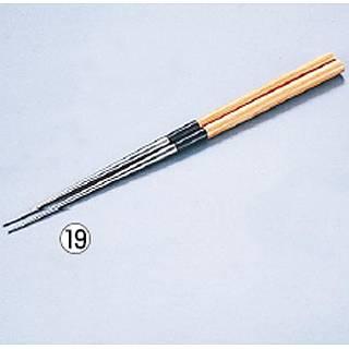 【 業務用 】純チタン盛箸[栗材柄] 135mm