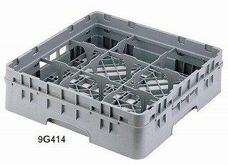 【 業務用 】キャンブロ  9仕切 グラスラック 9G1034