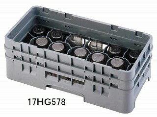 【 業務用 】キャンブロ 17仕切 グラスラック ハーフ17HG1238
