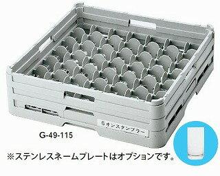 【 業務用 】弁慶 49仕切リ グラスラック   G-49-145