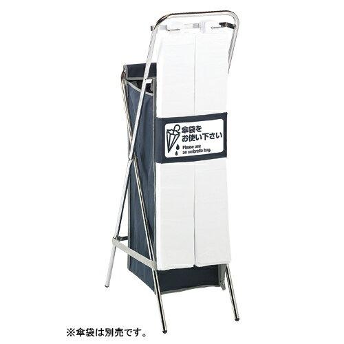 折りたたみ傘袋スタンド UB-288-900-0 1台 テラモト 【メーカー直送/代金引換決済不可】【厨房館】