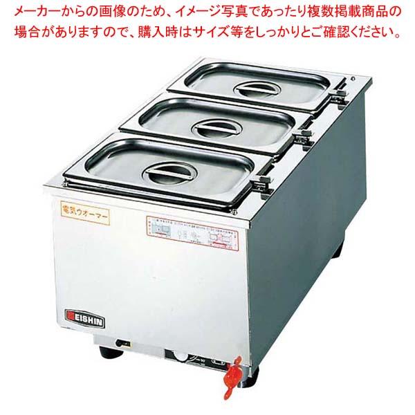 【 業務用 】エイシン 18-8 電気ウォーマー ヨコ型 ES-5W【 メーカー直送/代金引換決済不可 】