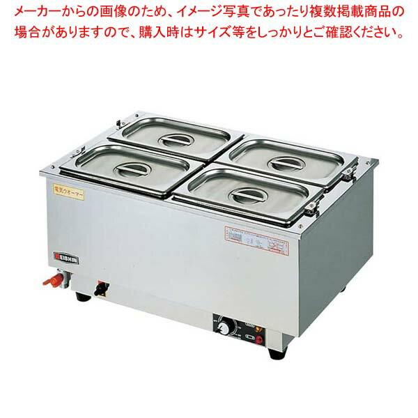 【 業務用 】エイシン 18-8 電気ウォーマー A-4【 メーカー直送/代金引換決済不可 】