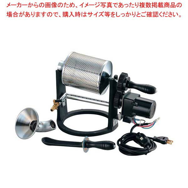 【 業務用 】電動 焙煎機 サンプルロースター 13A 【 メーカー直送/代金引換決済不可 】