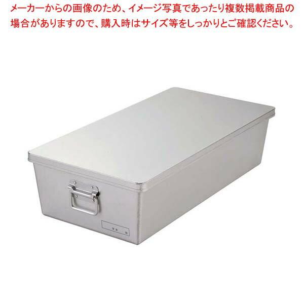 【 業務用 】アルマイト 浅型 パン箱 60人用(蓋付)260