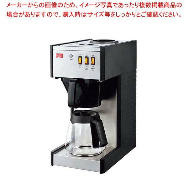 【 業務用 】メリタ コーヒーマシーン M151B【 メーカー直送/代金引換決済不可 】