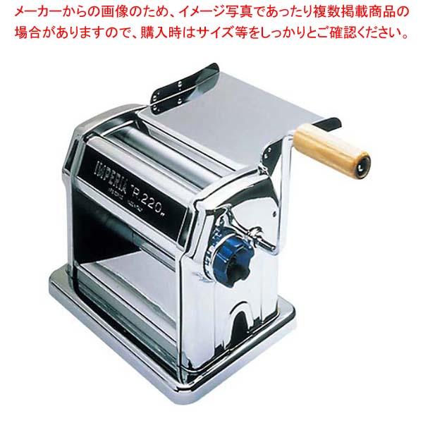 【 業務用 】インペリア 手動 パスタマシン R-220