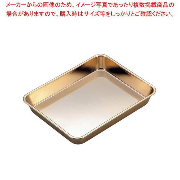 【 業務用 】18-8 浅型角バット(金メッキ付)6枚取
