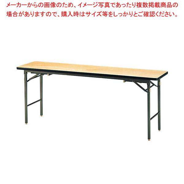 【 業務用 】和机兼用 テーブル KB7345【 メーカー直送/代金引換決済不可 】