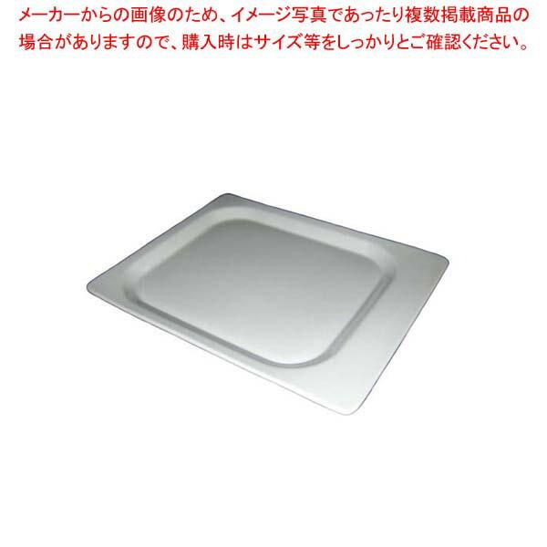 【 業務用 】シェーンバルド シナリオ ガストロノームパン 1/2 20mm 9375810【 メーカー直送/代金引換決済不可 】