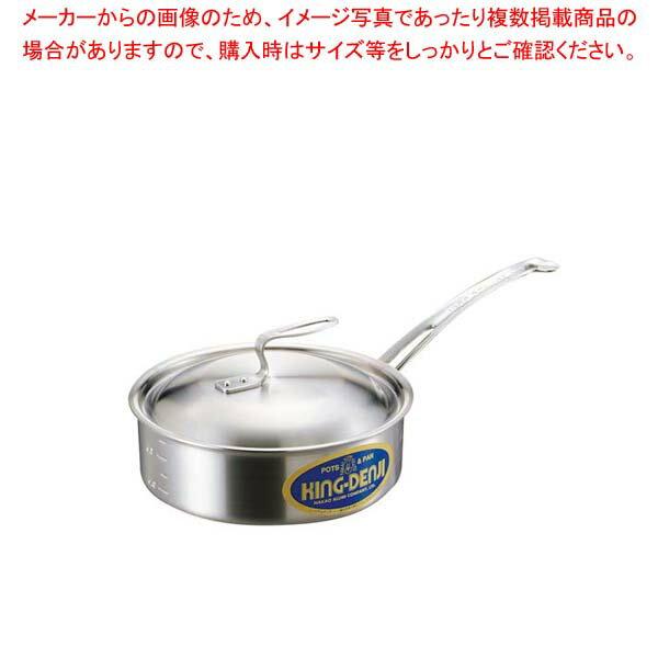 【 業務用 】ニューキングデンジ 浅型片手鍋(目盛付)15cm