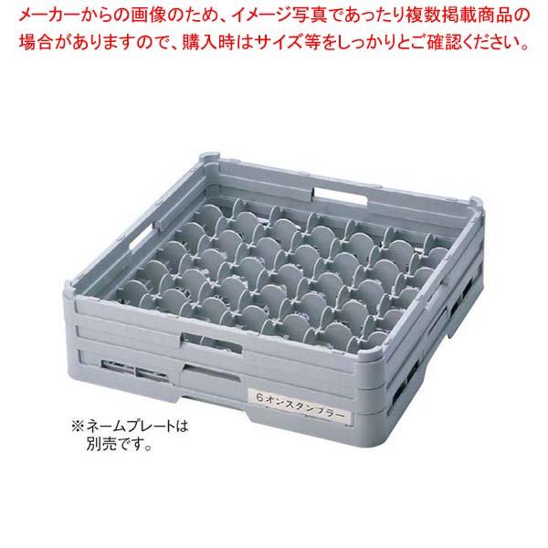 【 業務用 】BK フルサイズ グラスラック49仕切 G-49-185