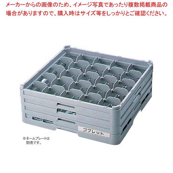 【 業務用 】BK フル ステムウェアラック25仕切 S-25-225