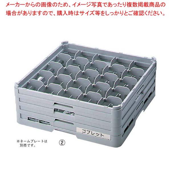 【 業務用 】BK フル ステムウェアラック25仕切 S-25-185
