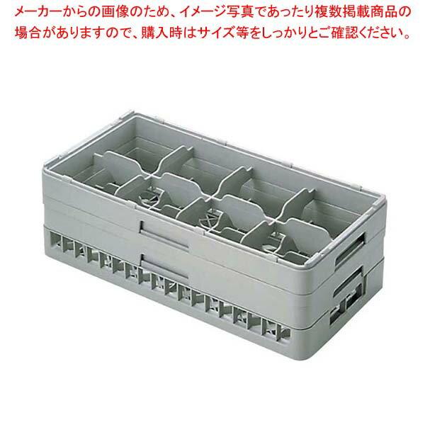 【 業務用 】BK ハーフ ステムウェアラック 8仕切 HS-8-195