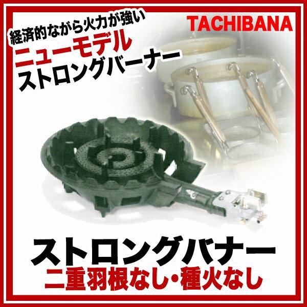 【 業務用 】タチバナ製作所 【 ガスコンロ 鋳物 】 鋳物二重ガスコンロセットTS-220