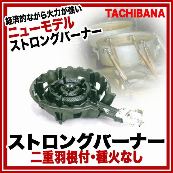【 業務用 】タチバナ製作所 【 ガスコンロ 鋳物 】 鋳物二重ガスコンロセットTS-220H