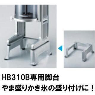 【 業務用 】初雪 かき氷器 HB310B 専用脚台 やま盛り専用脚台 架台 嵩上げ台
