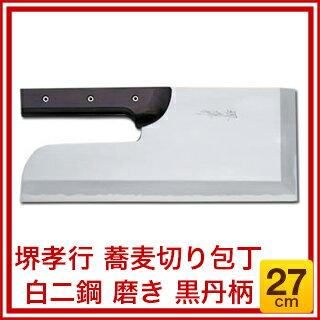 【 業務用 】堺孝行 蕎麦切り包丁 白二鋼 磨き 黒丹柄 24cm 08366