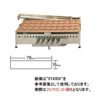 【 業務用 】大判焼 銅板/湯煎式 OY20DX