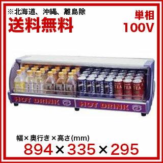 【 業務用 】HW-70NP ヨシキン電気CAN[缶]ウォーマー