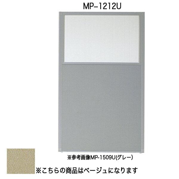 パネルU〔上部半透明〕〔ベージュ〕 MP-1212U〔ベージュ〕【 パーティション ロープ パネル 】【受注生産品】【メーカー直送品/代引決済不可】