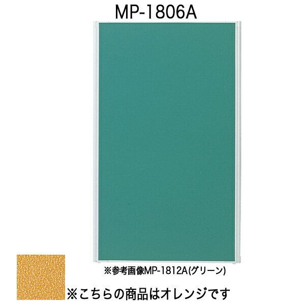 パネルA〔全面布〕〔オレンジ〕 MP-1806A〔オレンジ〕【 パーティション ロープ パネル 】【受注生産品】【メーカー直送品/代引決済不可】