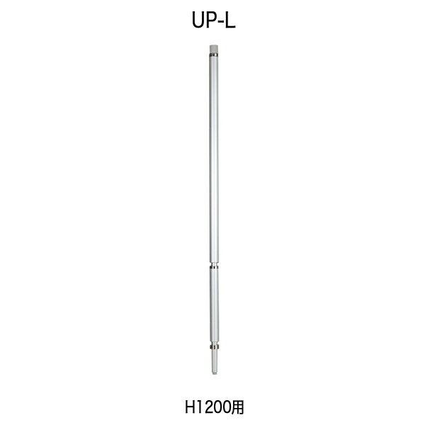 連結支柱〔H1200用〕 UP-L【 パーティション ロープ パネル 】【受注生産品】【メーカー直送品/代引決済不可】