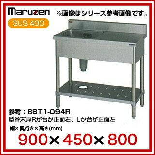 【 業務用 】マルゼン 1槽台付シンク BST1-094R 【 メーカー直送/代引不可 】