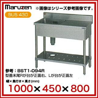 【 業務用 】マルゼン 1槽台付シンク BST1-104R 【 メーカー直送/代引不可 】