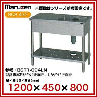 【 業務用 】マルゼン 1槽台付シンク BST1-124RN 【 メーカー直送/代引不可 】