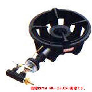 【 業務用 】マルゼン ガス式ファイヤースクリーンバーナー MG-250B