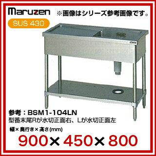 【 業務用 】マルゼン 一槽水切シンク BG無 W900×D450×H800〔BSM1-094LN〕 【 メーカー直送/代引不可 】