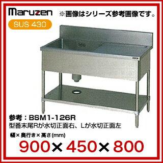 【 業務用 】マルゼン 一槽水切シンク BG有 W900×D450×H800〔BSM1-094R〕 【 メーカー直送/代引不可 】