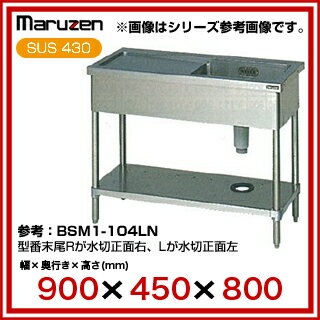 【 業務用 】マルゼン 一槽水切シンク BG無 W900×D450×H800〔BSM1-094RN〕 【 メーカー直送/代引不可 】