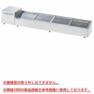 【 業務用 】大穂製作所 炉端ケース OHRSa-2100(スライド引戸) 幅2100×奥行350×高さ265mm