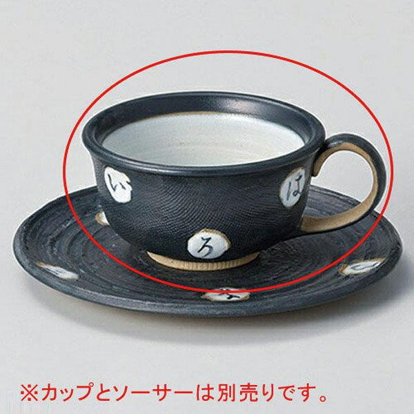 【まとめ買い10個セット品】和食器 ア607-126 黒いろはコーヒー碗のみ 【キャンセル/返品不可】【厨房館】