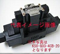 電磁操作弁 ダイキン工業製KSO-G02-2DB-30