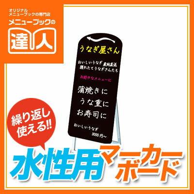 【うなぎ型】マーカーボードスタンド看板 ロングタイプ PPSKSL45x90K-UNA メニューボード/黒板/黒板ボード/看板 店舗用/看板 スタンド/A型看板/sh