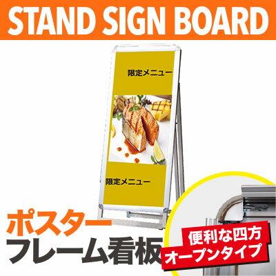 【屋内仕様・A1半分・片面】ポスターフレームスタンド看板 ハーフサイズ ロータイプ PGSK-A1HLKS メニューボード/看板 店舗用/看板 スタンド/A型看板/sh