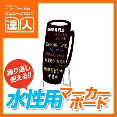 【カップ型】マーカーボードスタンド看板 ロングタイプ PPSKSL45x90K-CCP メニューボード/黒板/黒板ボード/看板 店舗用/看板 スタンド/A型看板/sh