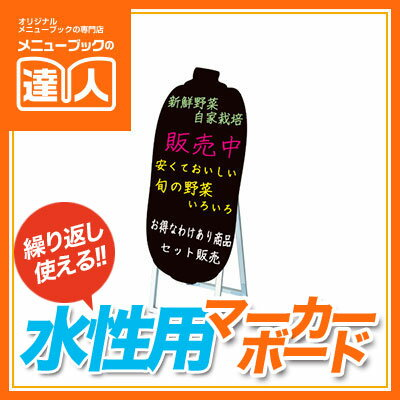 【野菜型】マーカーボードスタンド看板 ロングタイプ PPSKSL45x90K-VEG メニューボード/黒板/黒板ボード/看板 店舗用/看板 スタンド/A型看板/sh
