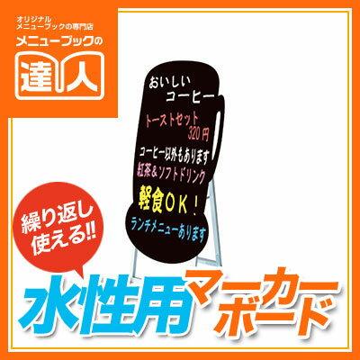 【カップ型】マーカーボードスタンド看板 ロングタイプ PPSKSL45x90K-BOK メニューボード/黒板/黒板ボード/看板 店舗用/看板 スタンド/A型看板/sh