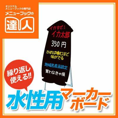 【イカ型】マーカーボードスタンド看板 ロングタイプ PPSKSL45x90K-IKA メニューボード/黒板/黒板ボード/看板 店舗用/看板 スタンド/A型看板/sh