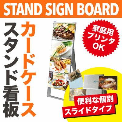 【B5・片面1列】カードケーススタンド看板ロータイプ シルバー CCSK-B5Y4K メニューボード/看板 店舗用/看板 スタンド/A型看板/sh